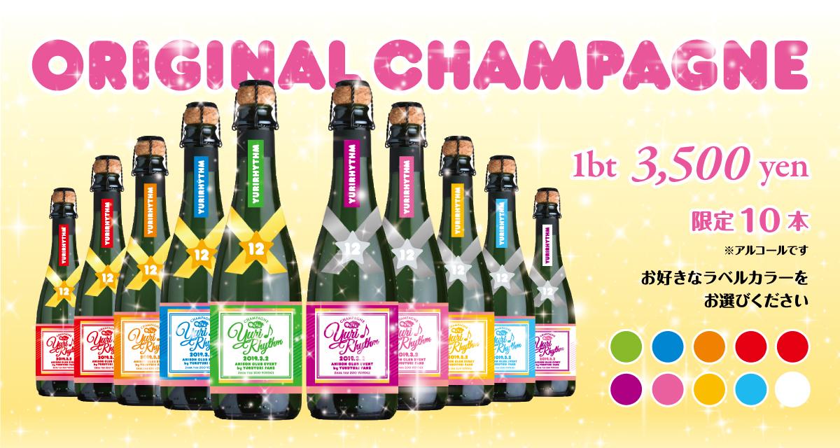 ゆりりずむ_シャンパン