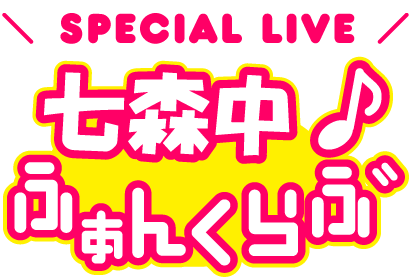 SPECIAL LIVE 七森中♪ふぁんくらぶ
