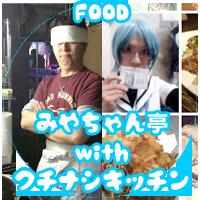 みやちゃん亭 with クチナシキッチン