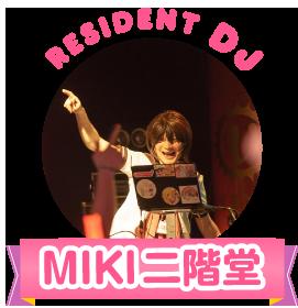MIKI二階堂