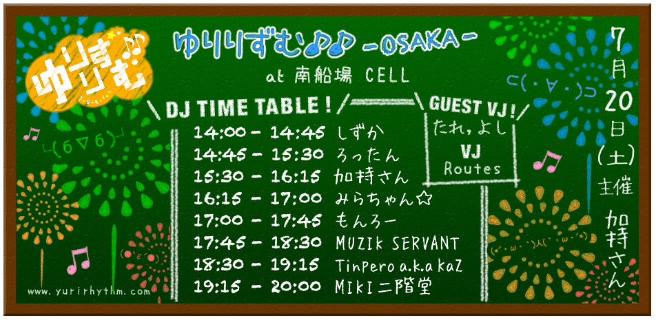 ゆりりずむ♪♪-OSAKA- タイムテーブル