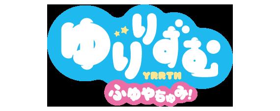yrrthm_fuyu_logo