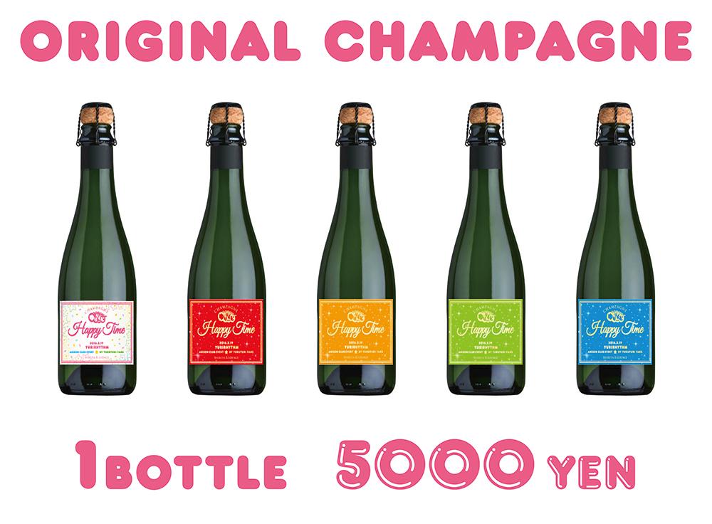 ゆりりずむ オリジナルシャンパン
