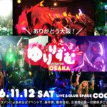 2016.11.12 ゆりりずむ-え〜る♪-OSAKA