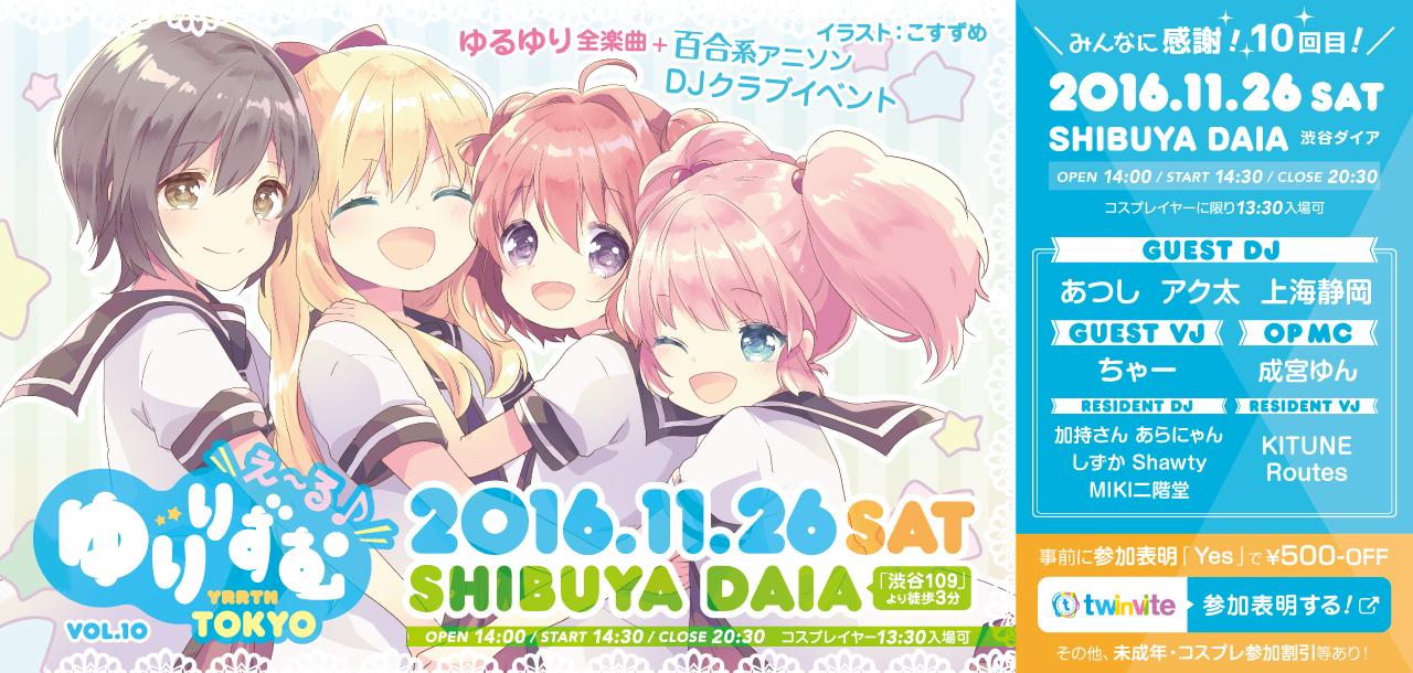 2016.11.26 ゆりりずむ-え〜る♪-TOKYO
